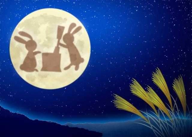 「十五夜(中秋の名月)」には「お月見」をしよう