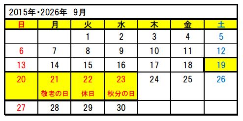 シルバーウィークのカレンダー上の並びの画像